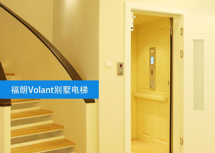 泰安福Volant别墅电梯