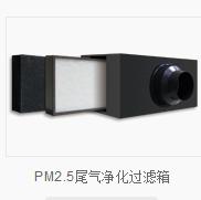 大金PM2.5尾气净化过滤箱
